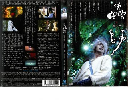 蟲師 中古DVD レンタル落ち
