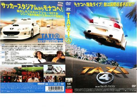 TAXi 4 中古DVD レンタル落ち