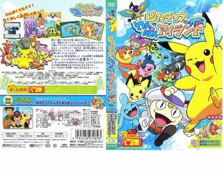 ピカチュウのわんぱくアイランド 中古DVD レンタ...