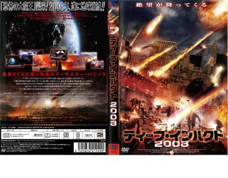 ディープ・インパクト 2008 中古DVD レンタル落ち...