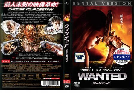 ウォンテッド 中古DVD レンタル落ち
