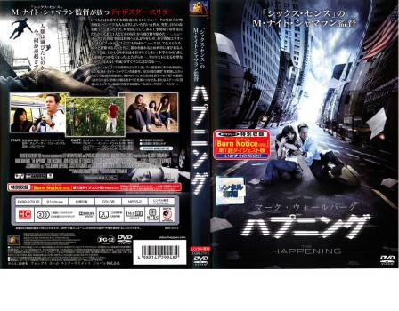 ケース無:ハプニング 中古DVD レンタル落ち