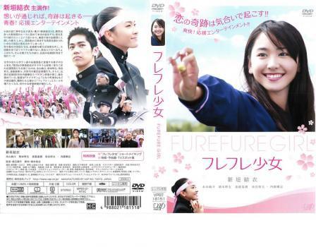 フレフレ少女 中古DVD レンタル落ち