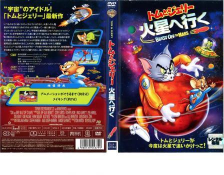 トムとジェリー 火星へ行く 中古DVD レンタル落ち...