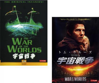 宇宙戦争 全2枚 1953、2005 中古DVD セット 2P レ...