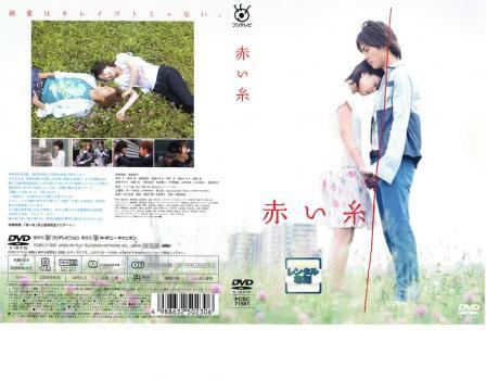 赤い糸 中古DVD レンタル落ち