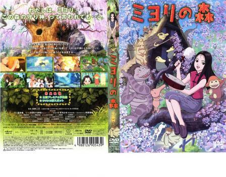 ミヨリの森 中古DVD レンタル落ち