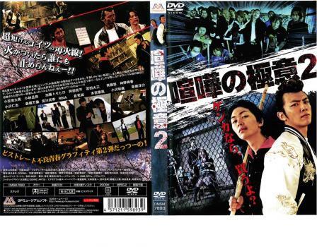 喧嘩の極意 2 中古DVD レンタル落ち