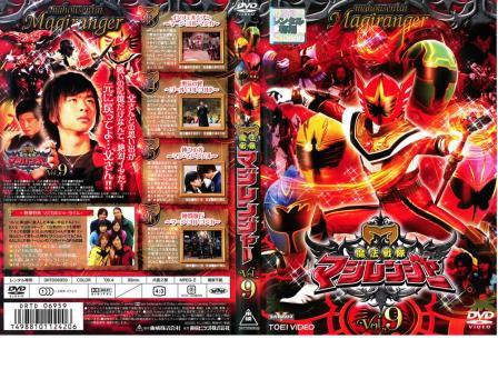 cs::魔法戦隊 マジレンジャー 9 中古DVD レンタル...