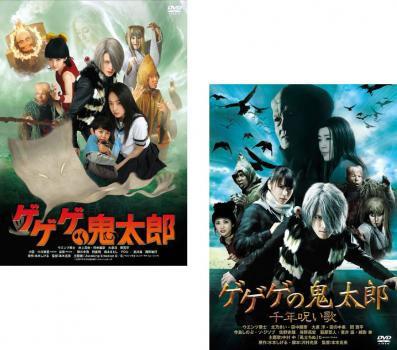 ゲゲゲの鬼太郎 劇場版 全2枚 千年呪い歌 中古DVD...