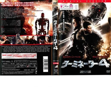 ターミネーター 4 中古DVD レンタル落ち