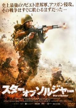 ケース無:スター・オブ・ソルジャー 中古DVD レン...