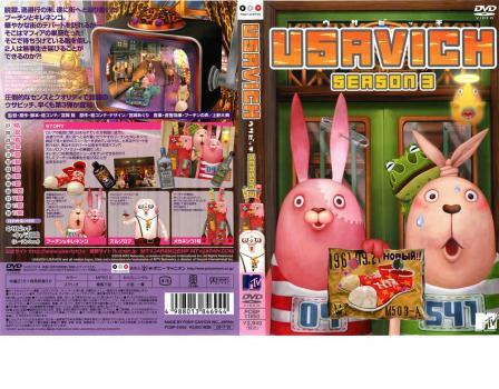 ウサビッチ シーズン 3 中古DVD