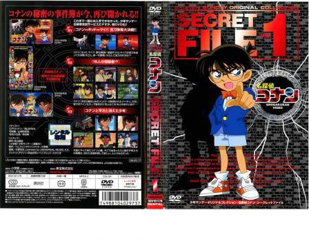名探偵コナン シークレットファイル 1 中古DVD レ...