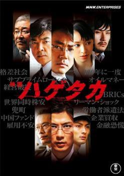 映画 ハゲタカ 中古DVD レンタル落ち
