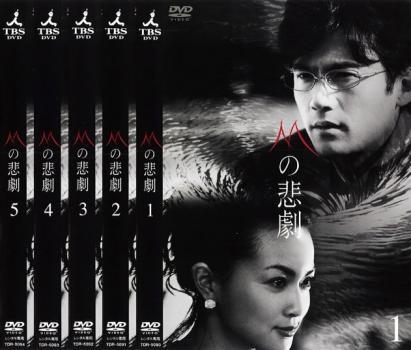 Mの悲劇 全5枚 第1話〜最終話 中古DVD 全巻セット...
