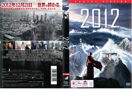 2012 2009年版 中古DVD レンタル落ち