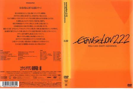 ヱヴァンゲリヲン 新劇場版 破 EVANGELION 2.22 Y...