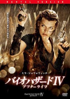 バイオハザード 4 アフターライフ 中古DVD レンタ...