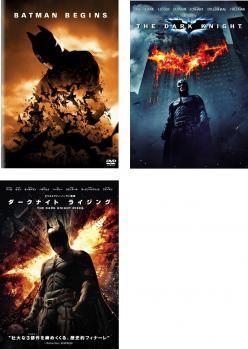 バットマン ビギンズ、ダークナイト、ダークナイ...