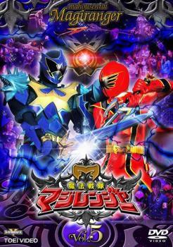 cs::魔法戦隊 マジレンジャー 5 中古DVD レンタル...
