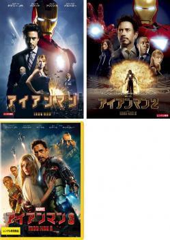 アイアンマン 全3枚 1・2・3 中古DVD セット OSUS...