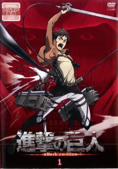 ケース無:進撃の巨人 1(第1話〜第2話) 中古DVD レ...