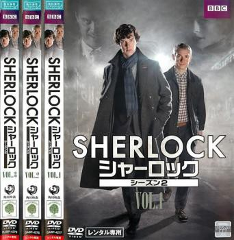 SHERLOCK シャーロック シーズン2 全3枚 第1話〜...