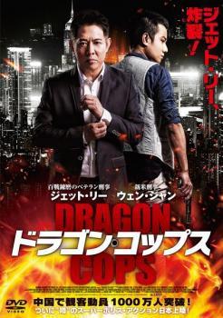 ドラゴン・コップス 中古DVD レンタル落ち