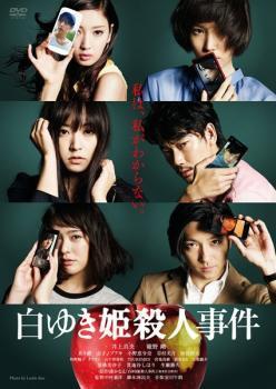 白ゆき姫殺人事件 中古DVD レンタル落ち