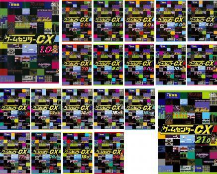 送料無料 ゲームセンター CX 全21枚 1.0〜21.0 中...