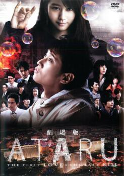 劇場版 ATARU アタル THE FIRST LOVE & THE LAST ...