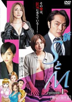 ケース無:新 SとM episode1 中古DVD レンタル落ち...