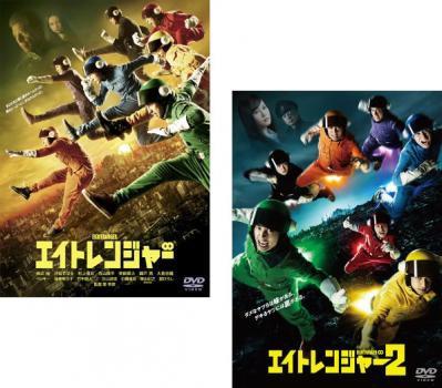 エイトレンジャー 全2枚 1、2 中古DVD セット 2P ...