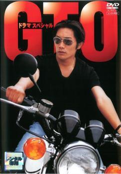 GTO ドラマスペシャル 中古DVD レンタル落ち