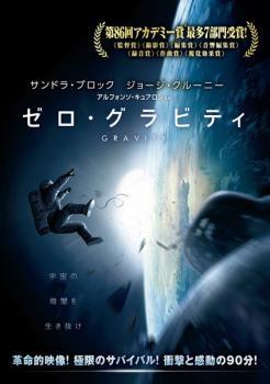ゼロ・グラビティ 中古DVD レンタル落ち