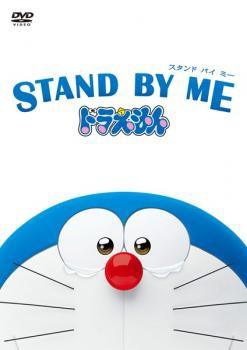 STAND BY ME スタンドバイミー ドラえもん 中古DV...