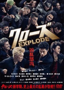 クローズ EXPLODE エクスプロード 中古DVD レンタ...
