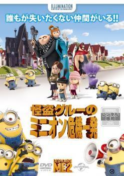 怪盗グルーのミニオン危機一発 中古DVD レンタル...