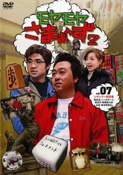 モヤモヤさまぁ〜ず2 Vol.7 中古DVD レンタル落ち...