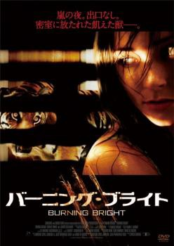 バーニング・ブライト 中古DVD レンタル落ち