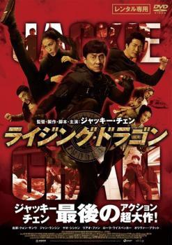 ライジング・ドラゴン 中古DVD レンタル落ち