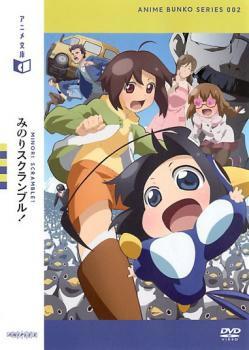 cs::アニメ文庫002 みのりスクランブル! 中古DVD ...