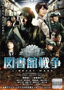 図書館戦争 中古DVD レンタル落ち
