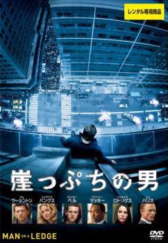 崖っぷちの男 中古DVD レンタル落ち