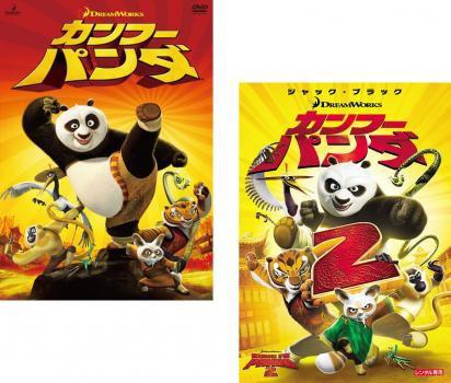カンフー・パンダ 全2枚 1、2 中古DVD セット 2P ...