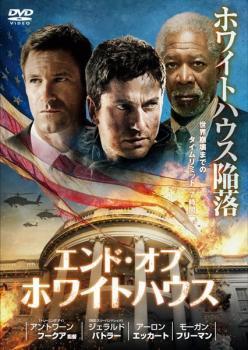 エンド・オブ ホワイトハウス 中古DVD レンタル落...