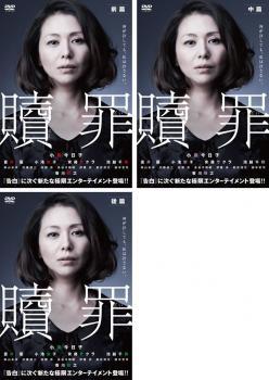 贖罪 全3枚 前篇・中篇・後篇 第1話〜最終話 中古...