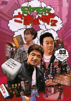 モヤモヤさまぁ〜ず2  Vol.3 中古DVD レンタル落...