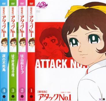 劇場版 アタックNo.1 全4枚 1、2、3、4 中古DVD ...